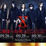 (2018/08/19更新)X JAPANのライブチケットの入手確率を上げる方法