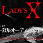 YOSHIKI新プロジェクト「Lady's X(レディース エックス)」について