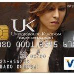豪華!YOSHIKIカードの会員限定特典をお得に貰う方法