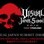ビジュアル系とは何か?-VISUAL JAPAN SUMMIT 2016-