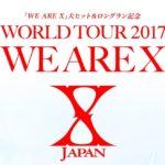 X JAPANアコースティックライブで誰が奇跡を起こすのか?