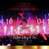 プレミア必至!X JAPAN復活10周年記念ライブチケットの当選確率を上げる方法