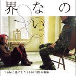 X JAPANをもっと知りたい人にオススメの書籍~マニアック編~